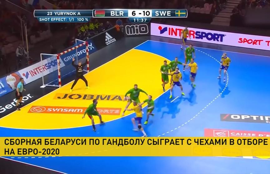 Матч квалификации мужского чемпионата Европы-2020 по гандболу пройдёт в чешском Пльзене