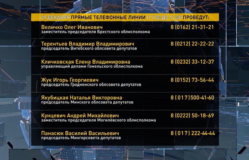 Мингорисполком и облисполкомы проведут прямые телефонные линии 29 декабря