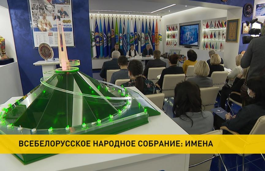 Всебелорусское народное собрание: выдвигаются делегаты от «Белой Руси», профсоюзов и Белорусского союза женщин