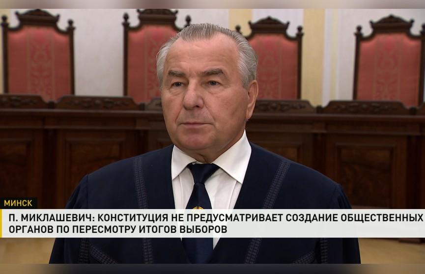 Петр Миклашевич: Конституция не предусматривает возможности создания общественных органов и организаций, правомочных пересматривать итоги президентских выборов