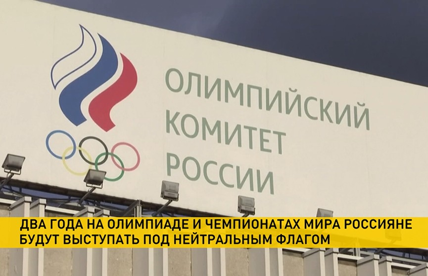 Российские спортсмены в течение двух лет будут выступать на Олимпиаде и чемпионатах мира под нейтральным флагом