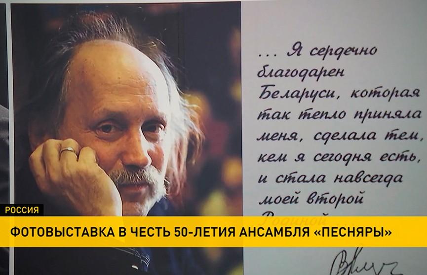 Фотовыставка в честь 50-летия ансамбля «Песняры» открылась в Москве
