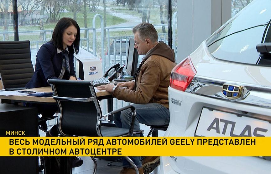 Автомобили всех моделей и любой комплектации можно купить в минском автоцентре Geely на Орловской