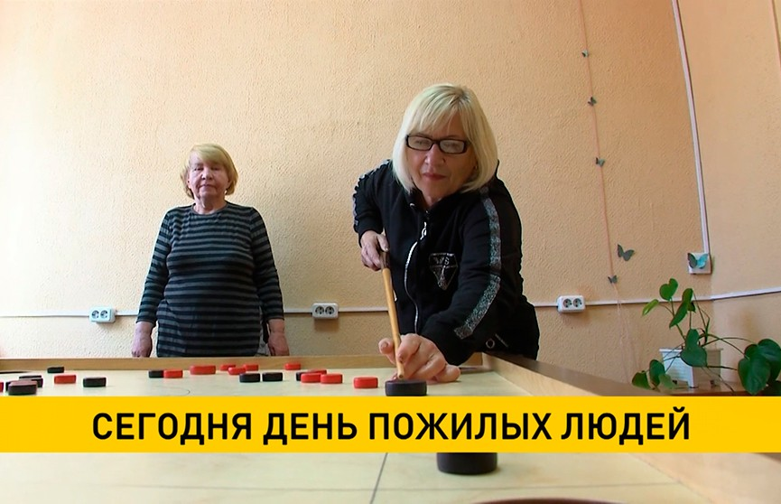 1 октября в мире отмечают День пожилых людей