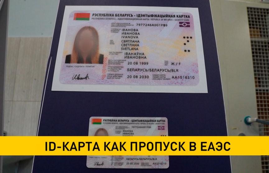 ID-карта может стать пропуском в государства ЕАЭС