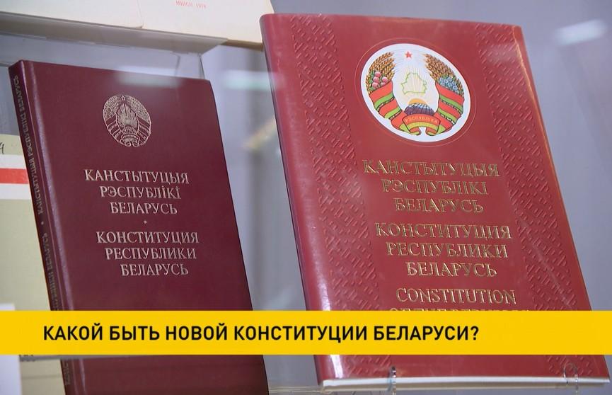 Какой должна быть новая Конституция Беларуси?