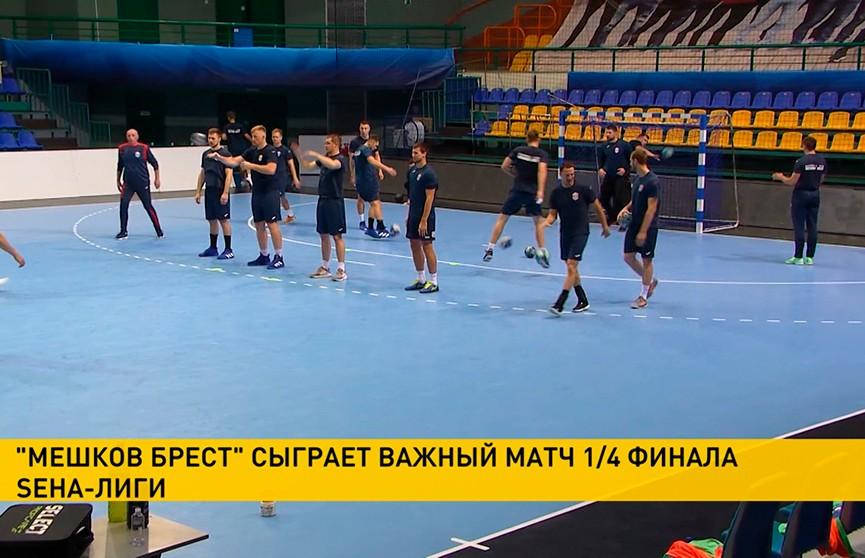 «Мешков Брест» сыграет в 1/4 финала гандбольной SEHA-лиги
