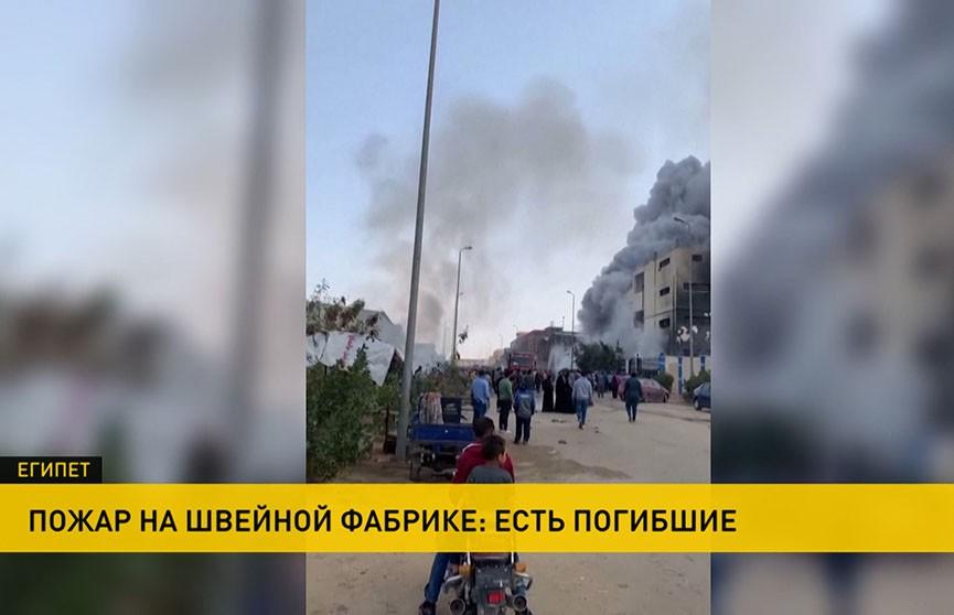 Крупный пожар на швейной фабрике в Египте: 20 человек погибли, есть пострадавшие