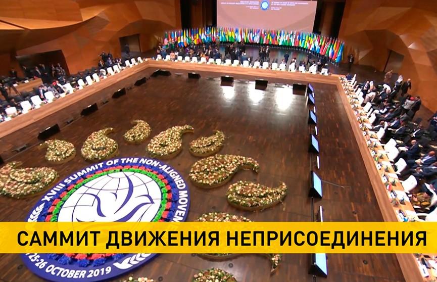 В Баку начинает работу саммит Движения неприсоединения
