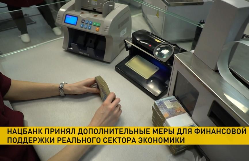 Нацбанк готовит меры по поддержке отечественных предприятий