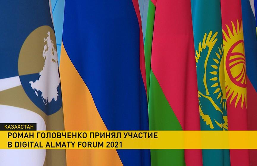 Головченко: Беларусь выступает за ускорение реализации цифровых проектов