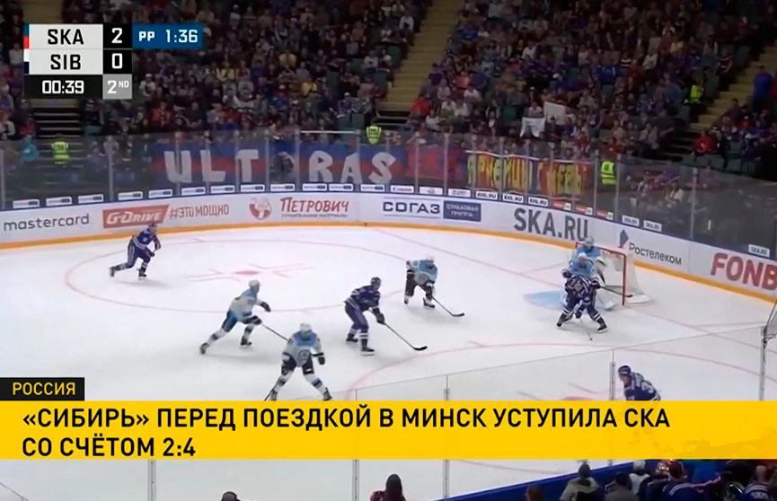 «Сибирь» перед поездкой в Минск уступила СКА со счётом 2:4