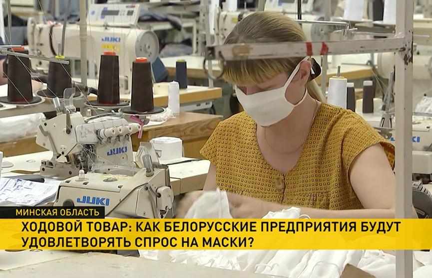 Как белорусские предприятия будут удовлетворять спрос на маски?