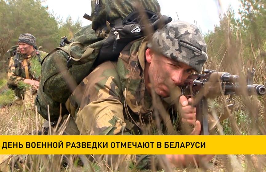День военной разведки отмечают в Беларуси