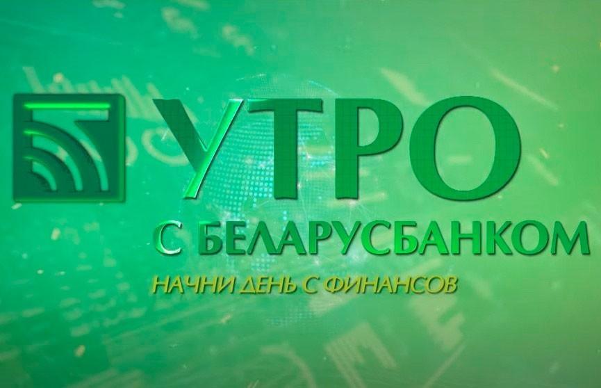 Как сохранить накопленные деньги? Рассказываем про самые выгодные вклады. Рубрика «Утро с Беларусбанком»
