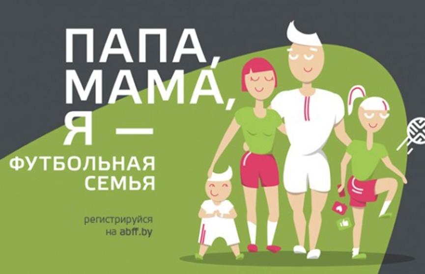 Белорусский проект «Папа, мама, я – футбольная семья» получил награду УЕФА