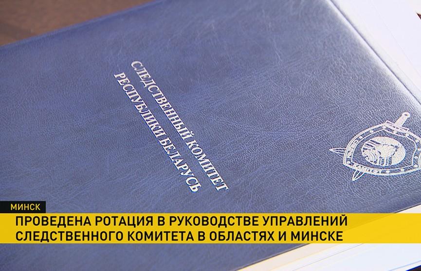 Проведена ротация в руководстве управлений Следственного комитета