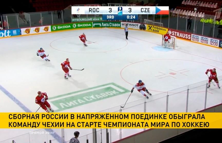 Чемпионат мира по хоккею: сборная России обыграла команду Чехии