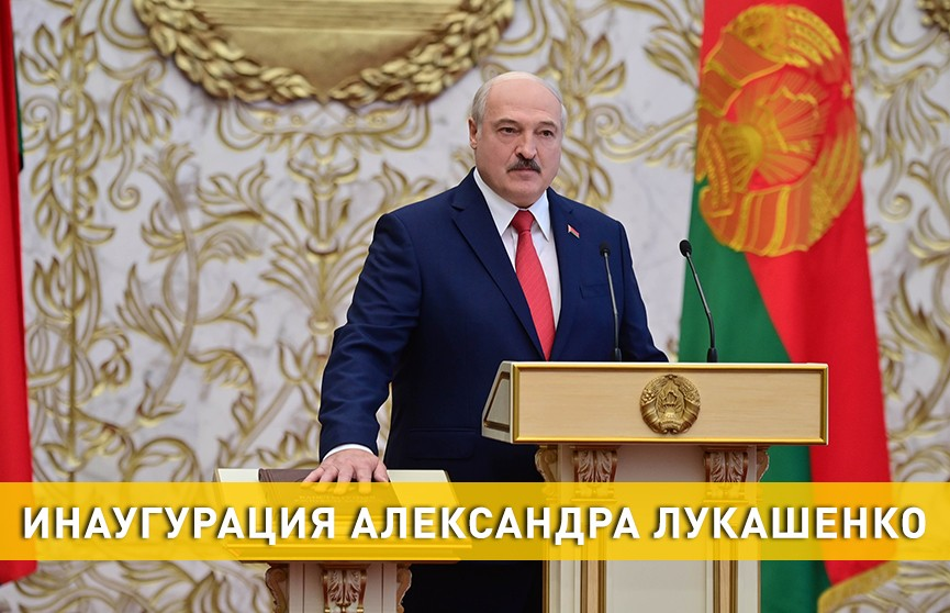 Инаугурация Александра Лукашенко.  YouTube-трансляция