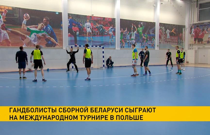 Гандболисты сборной Беларуси готовятся выступить в финале ЧЕ в Польше