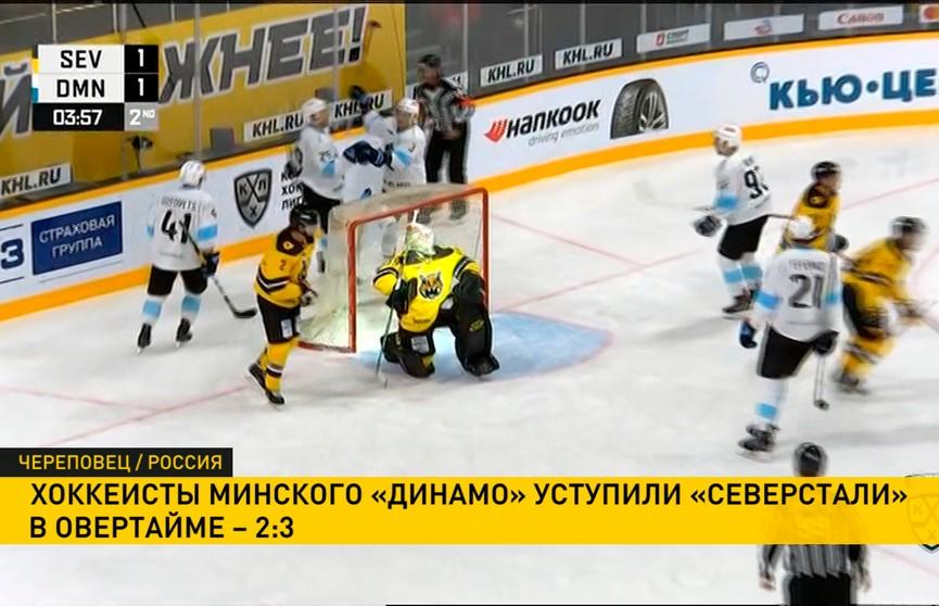 КХЛ: минское «Динамо» снова проигрывает выездной матч