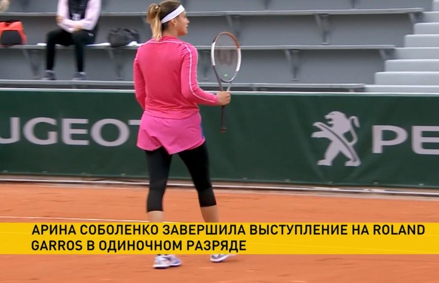 Арина Соболенко проиграла африканской спортсменке и завершила выступление на открытом чемпионате Франции по теннису