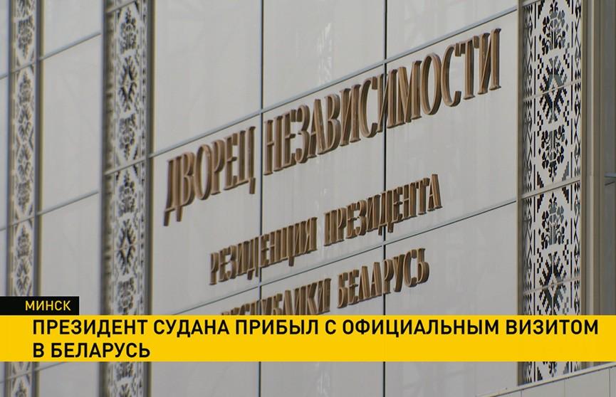 Президенты Беларуси и Судана проведут переговоры в Минске