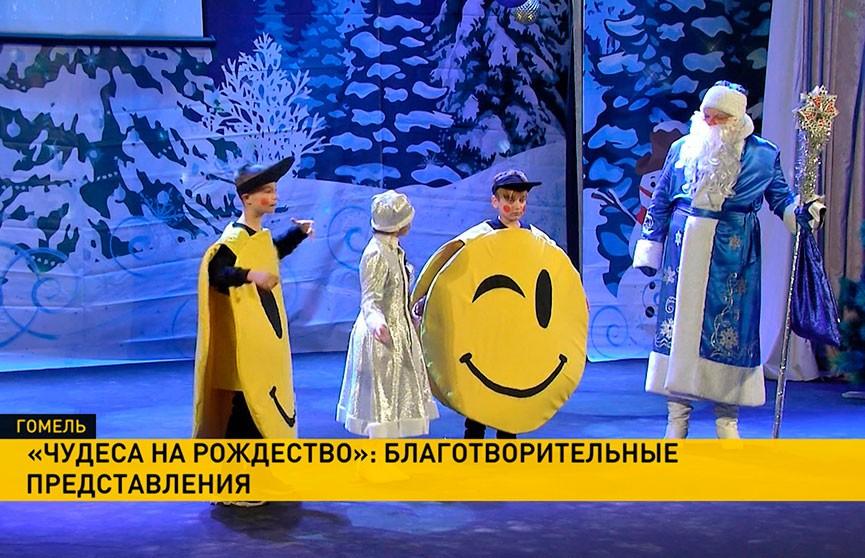 «Чудеса на Рождество»: финал областного благотворительного марафона прошел в Гомеле