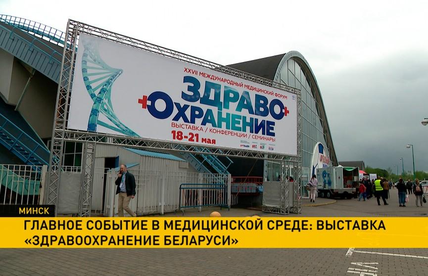 «Здравоохранение Беларуси»: прививки от COVID-19, уникальные технологии и дополненная реальность в медицине – что еще можно увидеть на выставке?