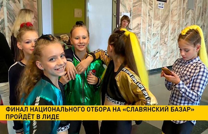 Финал национального отбора  на«Славянский базар» пройдёт в Лиде