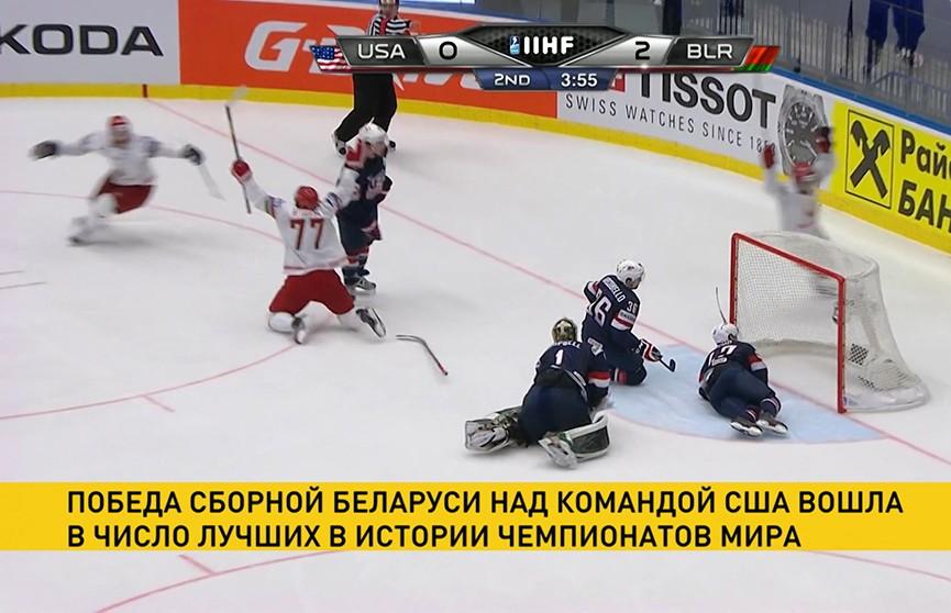 Международная федерация хоккея составила подборку лучших историй на чемпионатах мира
