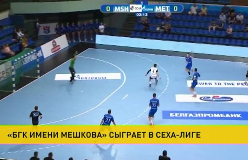 «Брестский гандбольный клуб имени Мешкова» выступает в СЕХА-лиге