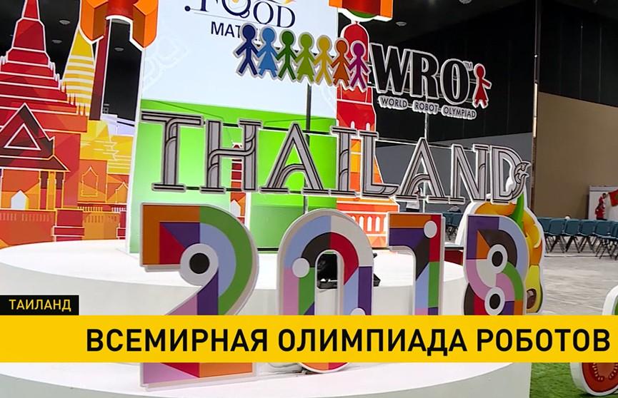 Белорусы покоряют Всемирную Олимпиаду роботов в Таиланде