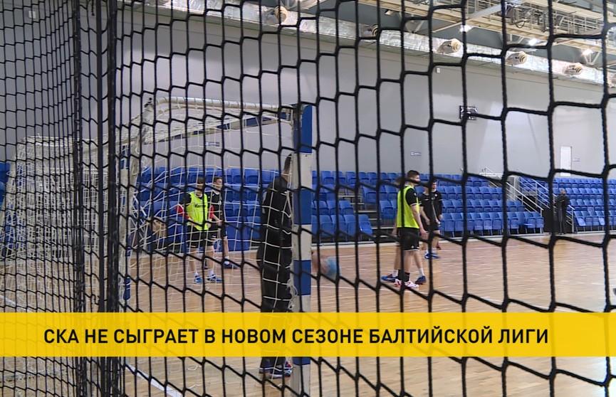 Минский СКА в следующем сезоне не примет участие в гандбольной Балтийской лиге