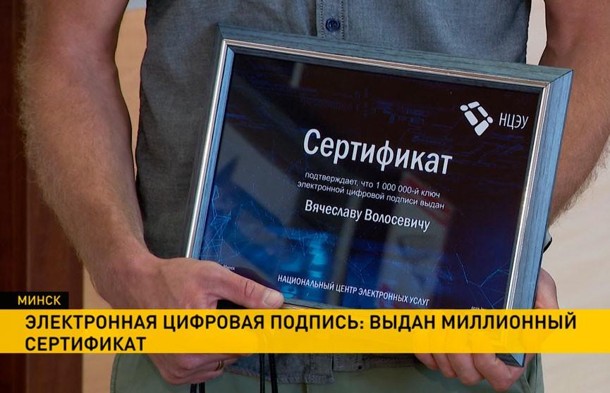 В Беларуси выдали миллионный сертификат электронной цифровой подписи