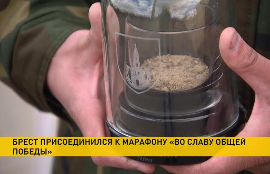 Марафон «Во славу общей Победы»: землю с памятных мест доставили в Брестскую крепость
