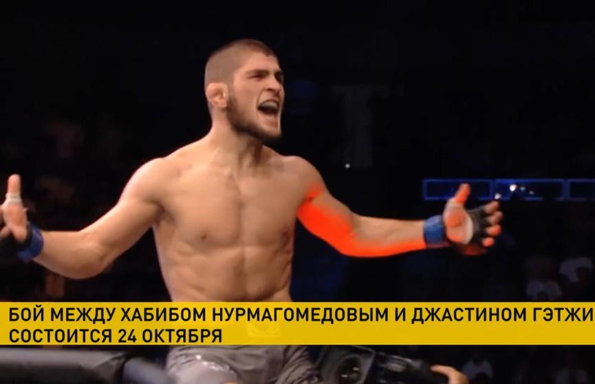 Бой Хабиба Нурмагомедова и американца Джастина Гэтжи состоится 24 октября