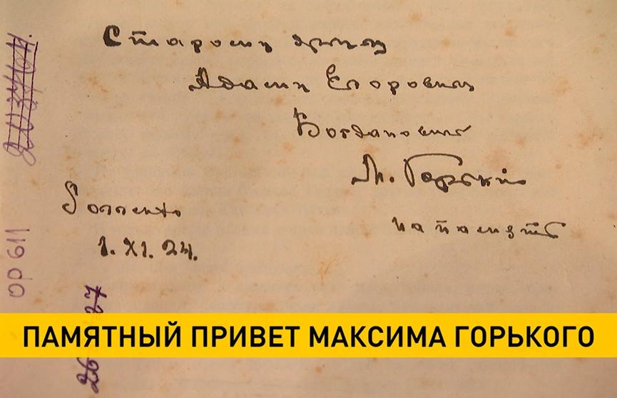 Подлинный автограф Максима Горького представили в музее Максима Богдановича в Минске