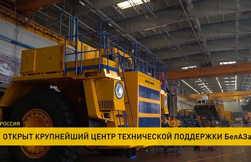 Центр технического обслуживания БелАЗ открыли в российском Кузбассе
