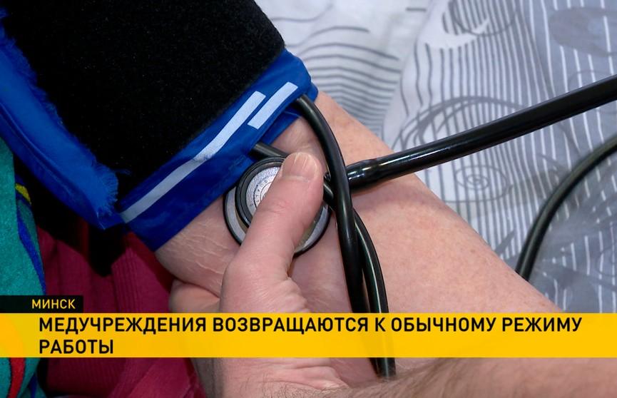 Больницы возвращаются к обычному режиму работы и возобновляют плановый приём пациентов