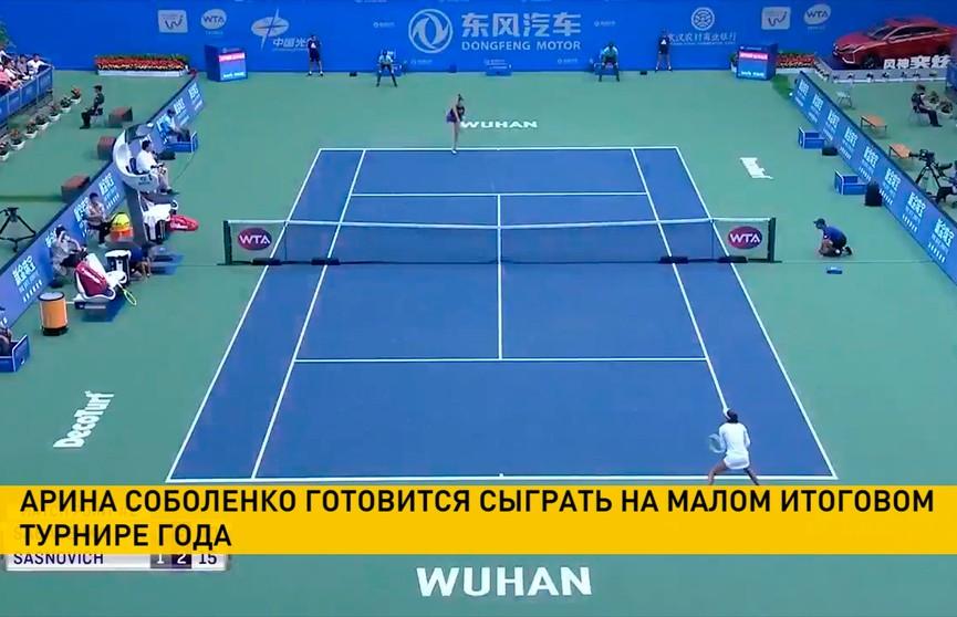 Арина Соболенко выступит в группе  «Роза» на Малом итоговом турнире WTA в Китае