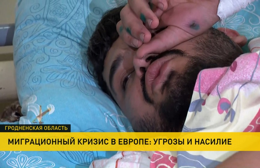 Пришедший в себя в одной из белорусских больниц иракский беженец рассказал о кошмаре на границе