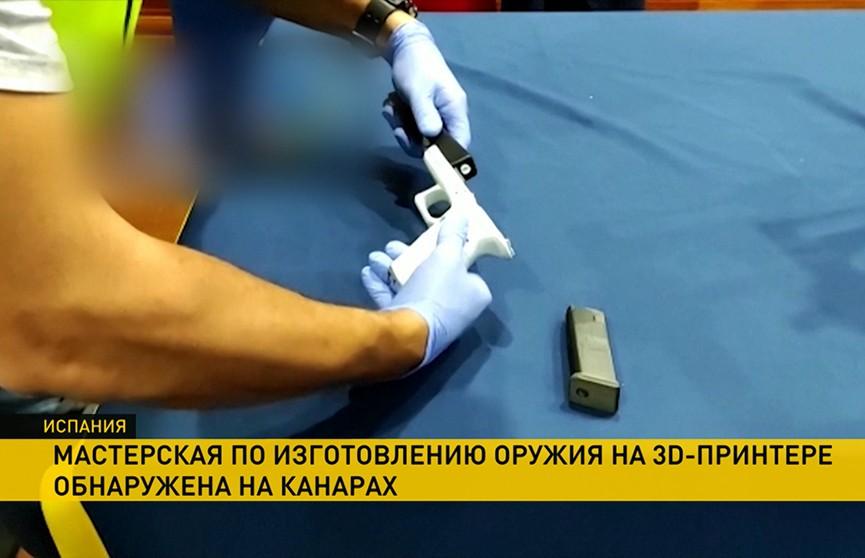 Испанская полиция обнаружила мастерскую по изготовлению оружия на 3D-принтере