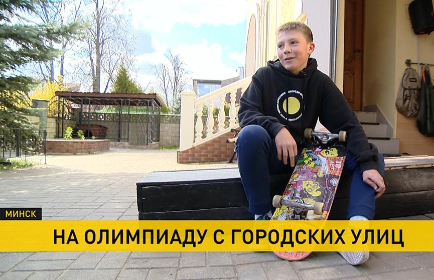 На пути к Олимпиаде: как 14-летний Владислав Скачко достигает вершин в скейтбординге
