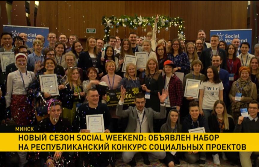 Новый сезон Social Weekend: объявлен набор на Республиканский конкурс социальных проектов