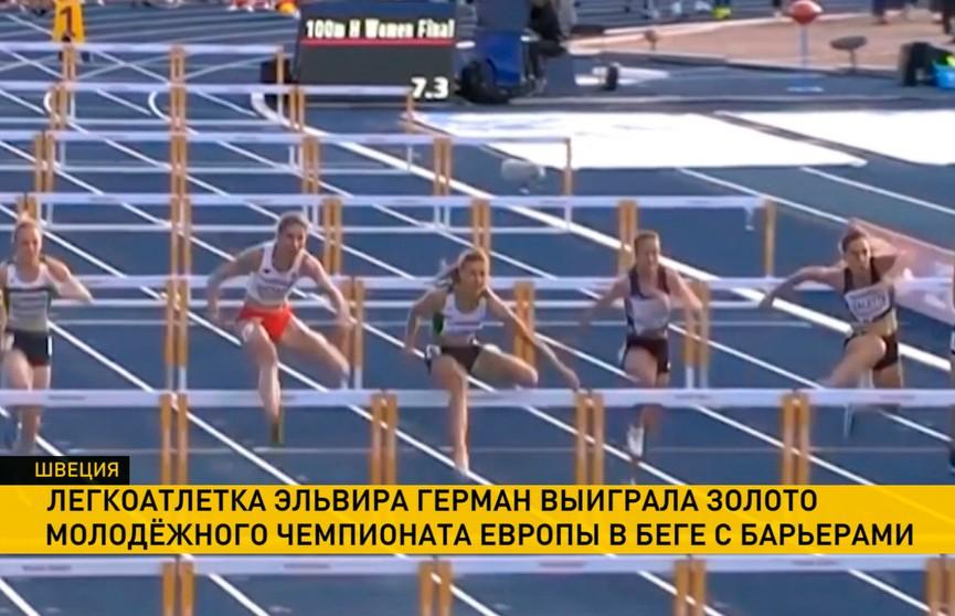 Эльвира Герман завоевала золото на молодежном чемпионате Европы