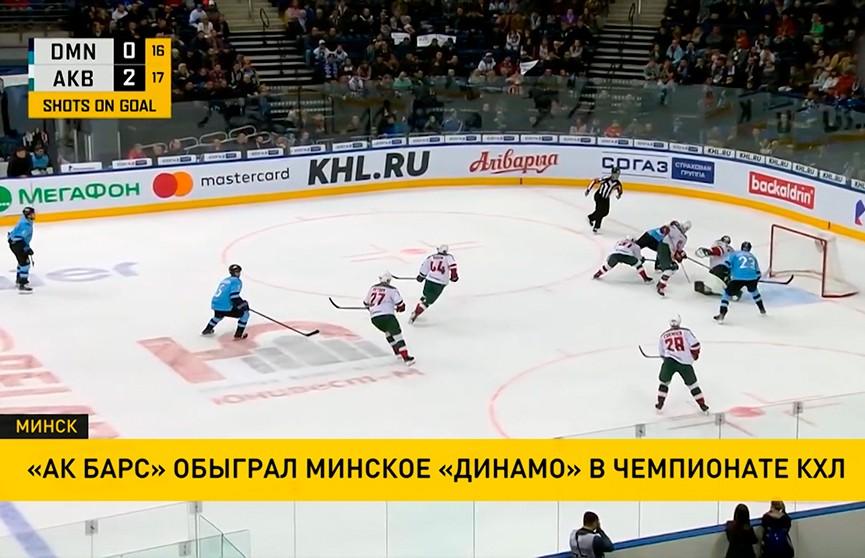 Минское «Динамо» проиграло казанскому «Ак Барсу» в чемпионате КХЛ