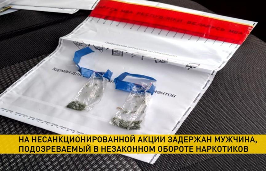 На акции протеста в Жодино задержан парень, подозреваемый в обороте наркотиков