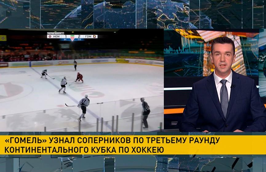 Хоккейный клуб «Гомель» узнал соперников по третьему раунду Континентального кубка