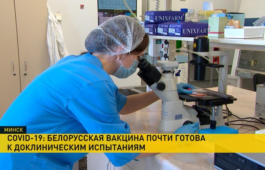 Учёные рассказали, когда и на ком начнут испытывать белорусскую вакцину от COVID-19